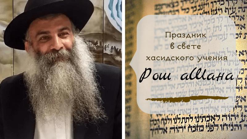 Праздник в свете хасидского учения | Рош аШана