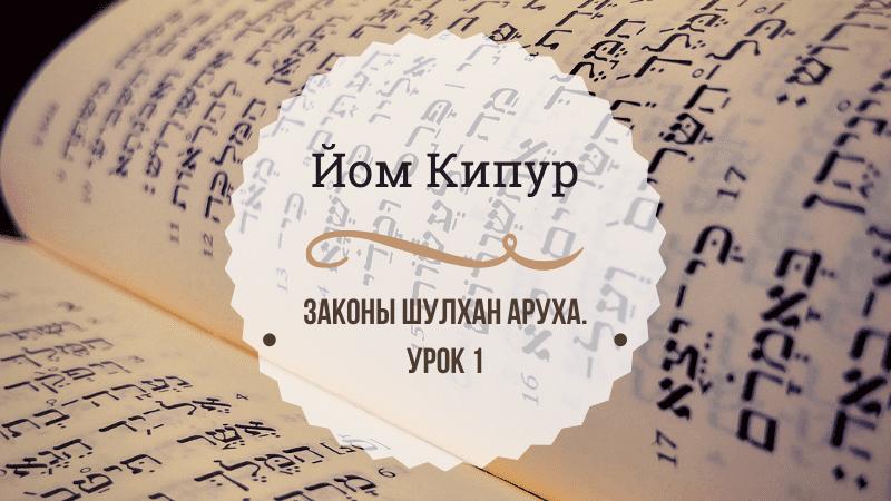 Йом Кипур – Законы Шулхан Арух – Урок 1