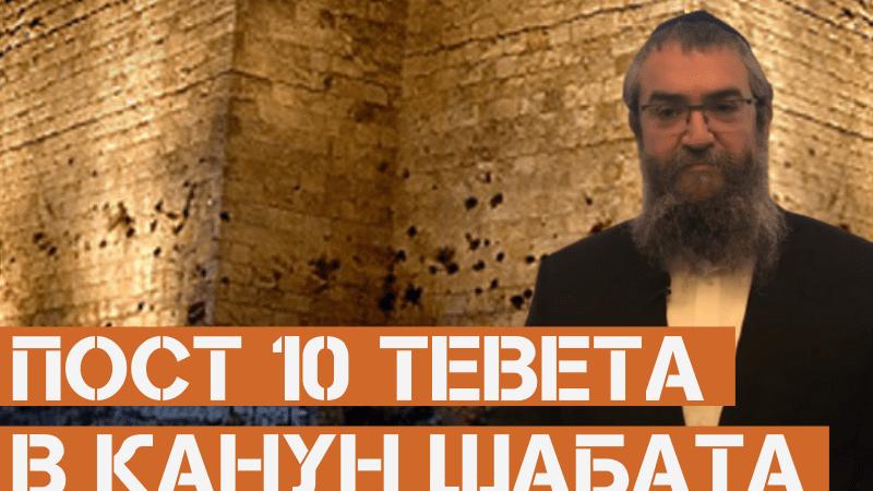 Пост 10 Тевета в канун Шабата: законы, которые нужно знать