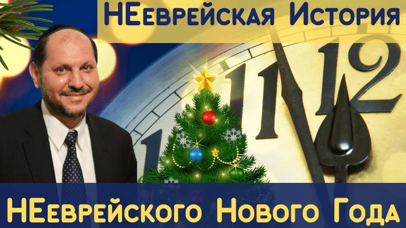 НЕеврейская История НЕеврейского Нового Года   Новый Год и наше отношение к нему