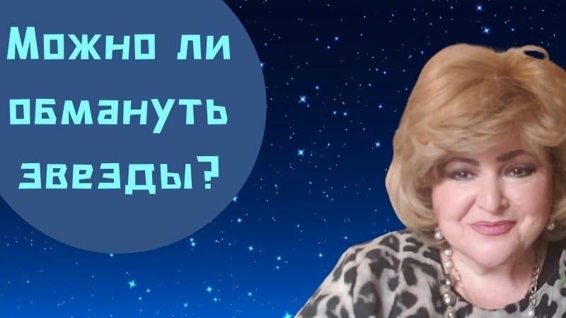 Можно ли обмануть звезды? | Бабушка Соня рассказывает