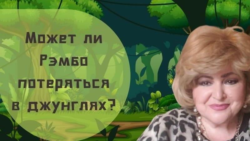 Может ли Рэмбо потеряться в джунглях?   Бабушка Соня рассказывает