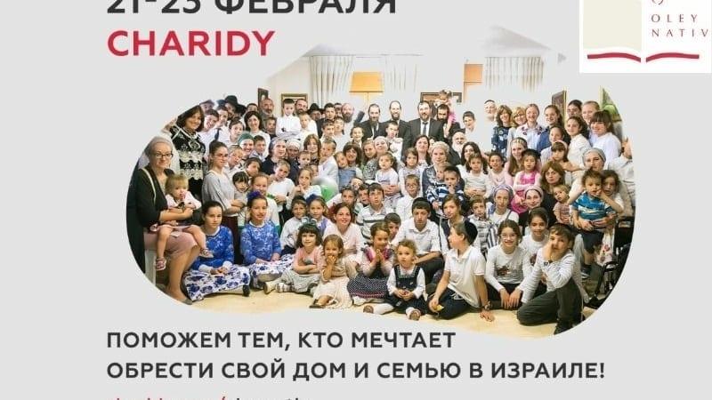 Успейте сделать доброе дело – поддержите Олей Натив!   Уникальная школа, где рады помочь каждой еврейской девушке