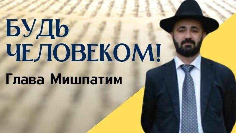 Будь Человеком! Недельная глава Мишпатим   Рав Реувен Якубов