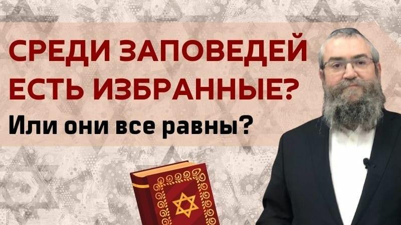 """Среди заповедей есть """"избранные"""", или все заповеди равны?   Рав Пинхас Вышедски"""