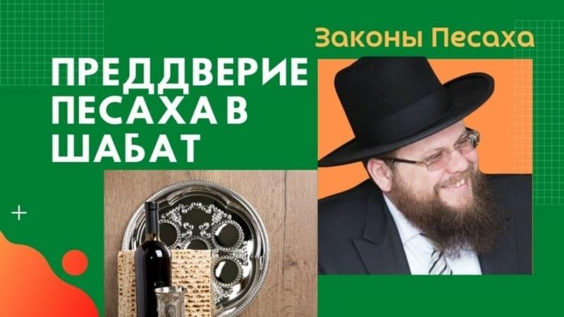 Законы Песаха 5781 | Преддверие Песаха в Шабат: субботние трапезы и хамец – как?