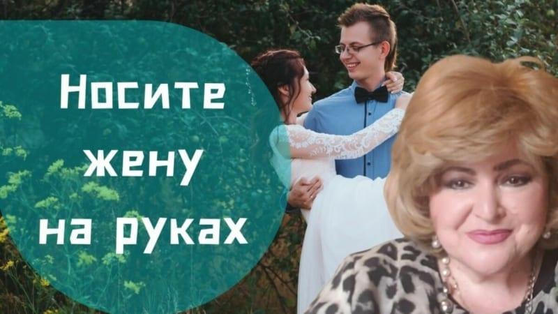 Носите жену на руках | Бабушка Соня рассказывает