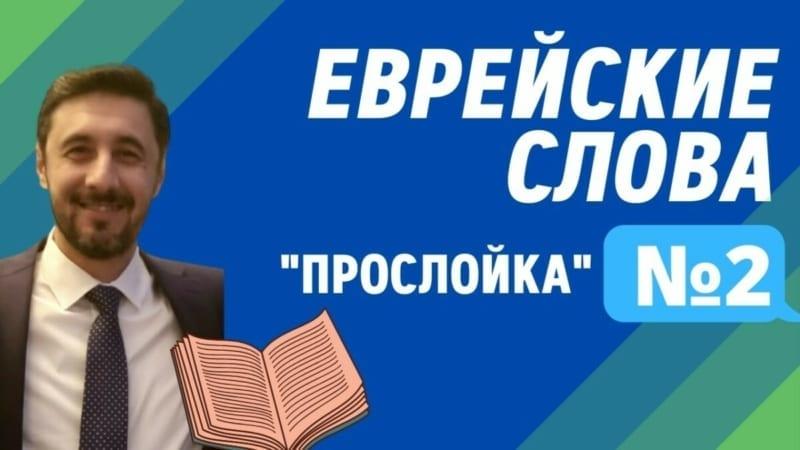 """Еврейские слова – """"Прослойка"""" №2 – Горячий Обед на завтра"""