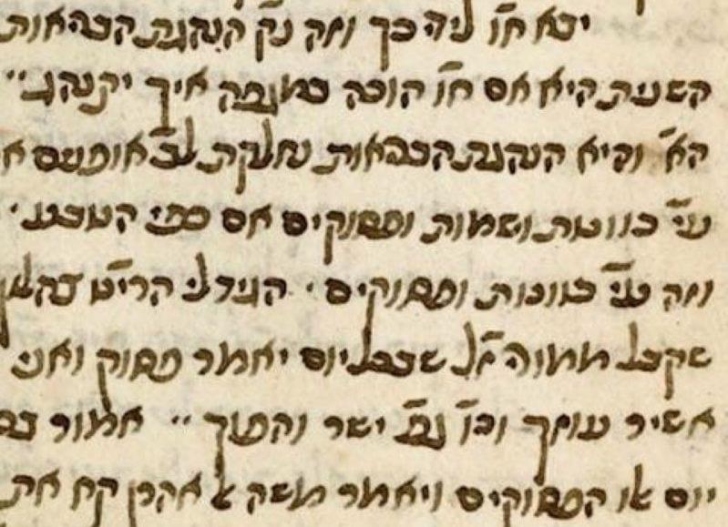 manuscript Haim Vital