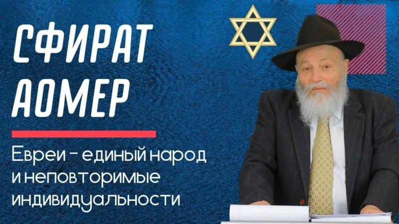 Сфират аОмер – Лекция 1. Евреи – единый народ и неповторимые индивидуальности | Рав Залман Стамблер