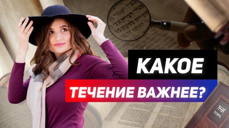 Какое течение в иудаизме важнее? И почему их много?   Хана Зельцер