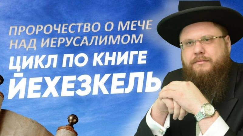 Пророчество о мече над Иерусалимом. Книга Йехезкель. Глава 21 – часть 1   Рав Хаим Дов Бриск