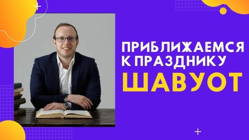 Приближаемся к празднику Шавуот (5781) | Яаков Шатагин