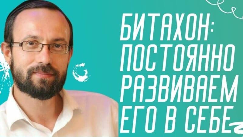 БИТАХОН: Постоянно развиваем его в себе | Давид Плискин