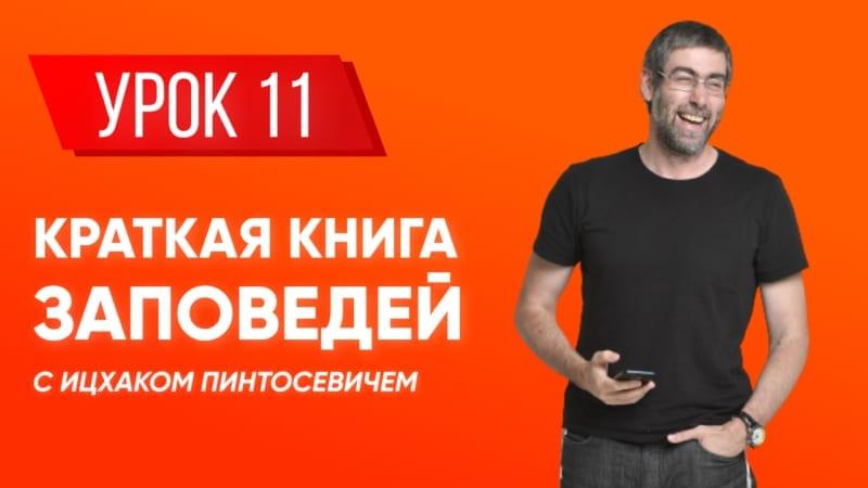 """Ицхак Пинтосевич   Береги свою речь + """"Краткая книга заповедей"""". Хафец Хаим. Урок 11"""