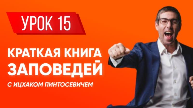 """Ицхак Пинтосевич   Береги свою речь + """"Краткая книга заповедей"""". Хафец Хаим. Урок 15"""