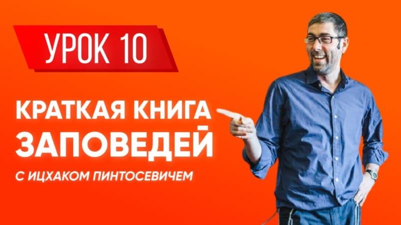 """Ицхак Пинтосевич   Береги свою речь + """"Краткая книга заповедей"""". Хафец Хаим. Урок 10"""