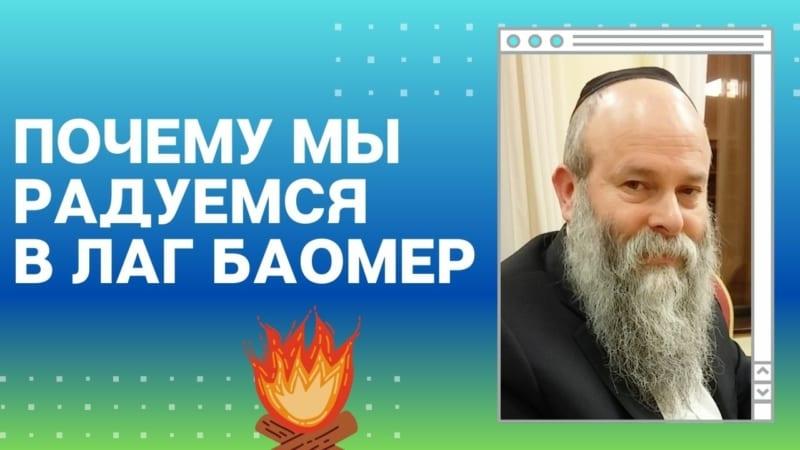 Главный раввин Днепра Шмуэль Каминецкий: Почему мы радуемся в Лаг баОмер?