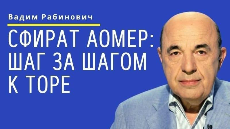 Сфират аОмер: Шаг за шагом к Торе   Вадим Рабинович