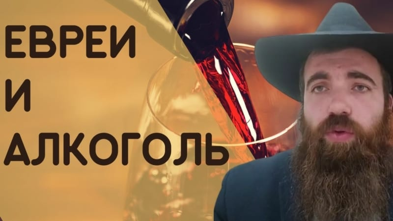 Недельная глава Ахарей – Кдошим   Евреи и алкоголь. Как правильно употреблять?
