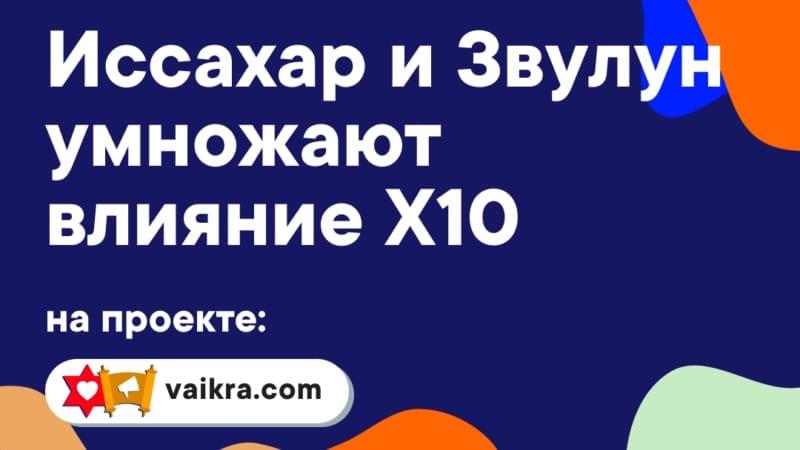 "Новая программа Платформы ВАИКРА – ""Иссахар и Звулун – умножают влияние X10"""