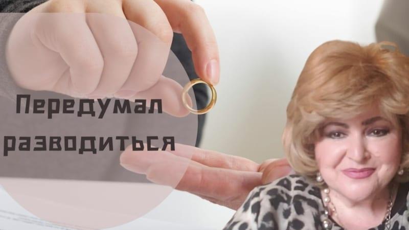 💍 Бабушка Соня рассказывает   Передумал разводиться