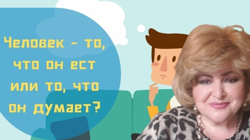 💭 Бабушка Соня рассказывает | Человек – то, что он ест или то, что он думает?