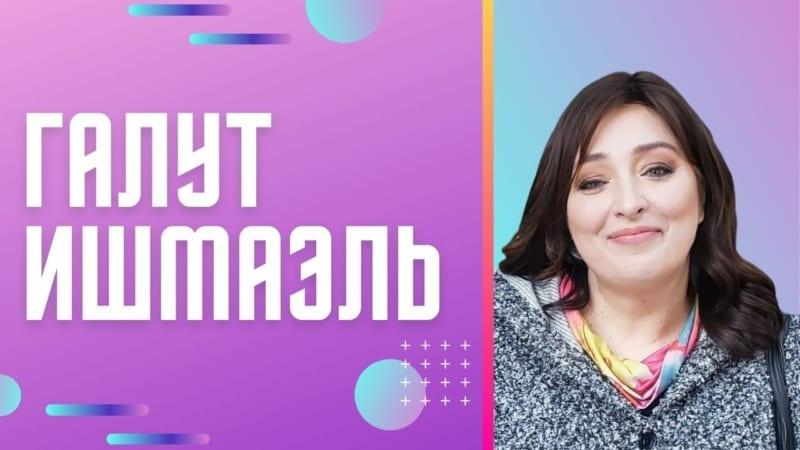 🤲 Галут Ишмаэль   Мирьям Портной