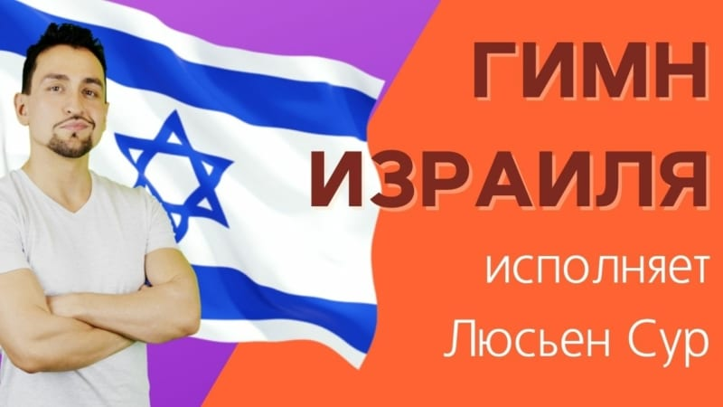 """🇮🇱 Гимн Израиля (""""Атиква"""") – исполняет Люсьен Сур"""