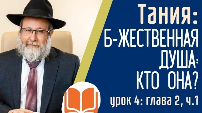 ТАНИЯ: У каждого еврея две души. Б-жественная душа – кто она? Урок 4: Глава 2, часть 1   Рав Лирон Эдери