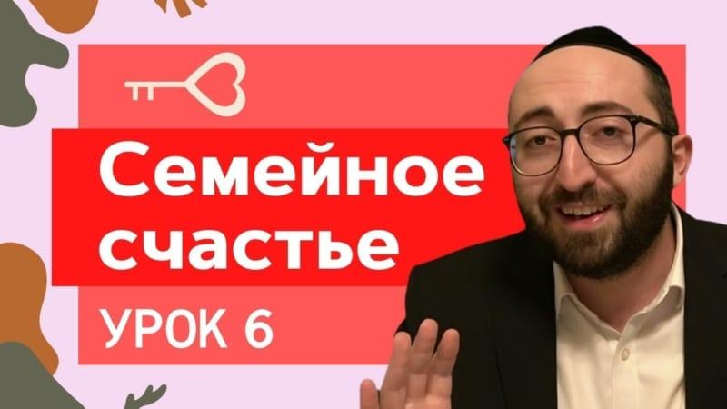 👩❤️👨 Семейное счастье. Шалом байт. Урок 6 | Моше Питимашвили