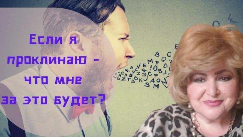 🤬 Бабушка Соня рассказывает | Если я проклинаю – что мне за это будет?