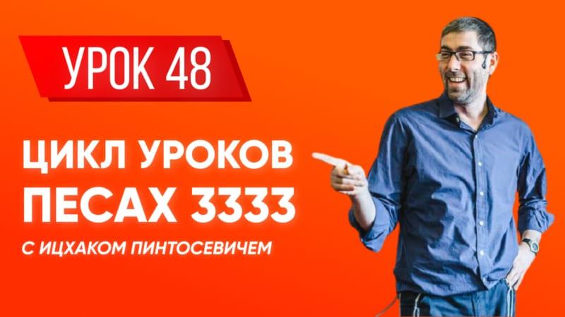 ✡ Ицхак Пинтосевич | Береги свою речь + «Краткая книга заповедей». Хафец Хаим. Урок 48