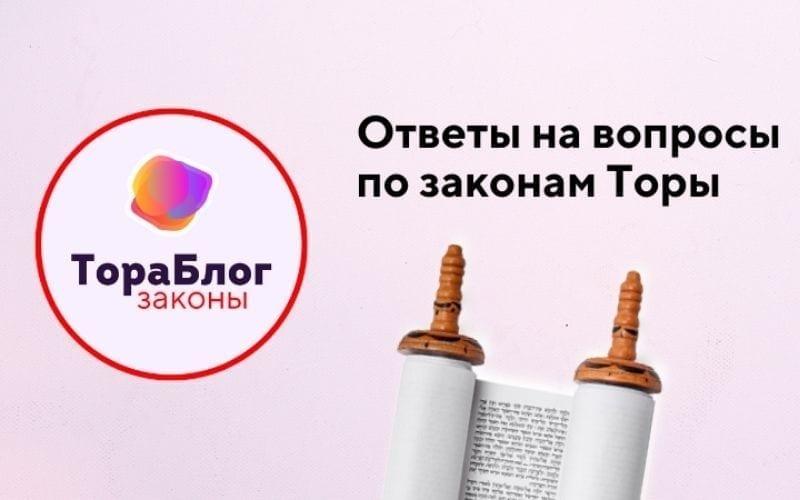 ТораБлог Шабат Вопрос 4 Открыть трубочкой упаковку сока