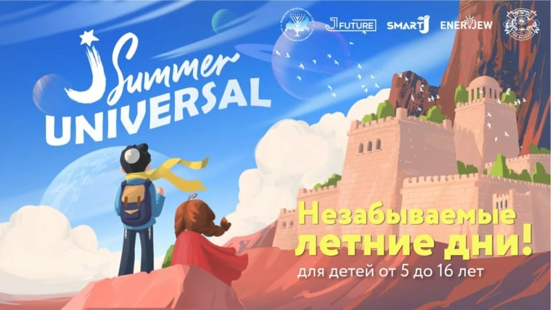 Еврейский летний лагерь JSummer Universal – Невероятная атмосфера увлекательного общения и новых знаний!
