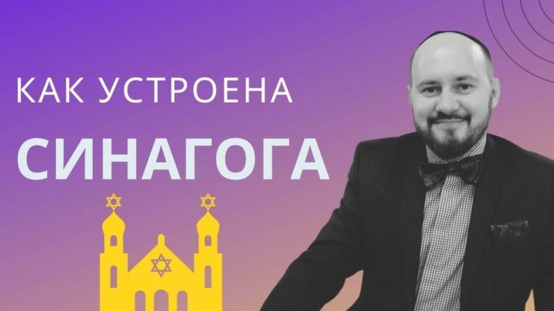 🕍 Как устроена синагога?   Александр Цви Сыпков