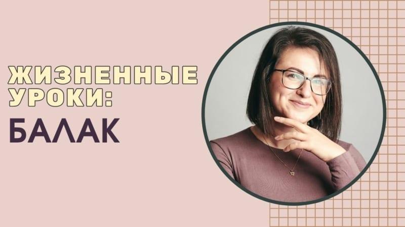 ☀️ Балак 5781: Сделать из зла добро. Жизненные уроки по недельной главе | Ханна Кейла Яблонская