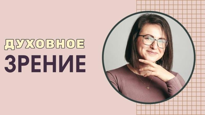 👁 Духовное зрение | Ханна Кейла Яблонская