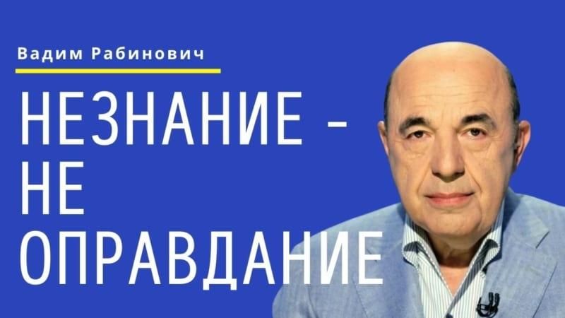 📘 Незнание – не оправдание. Недельная глава Балак – Урок 4 | Вадим Рабинович