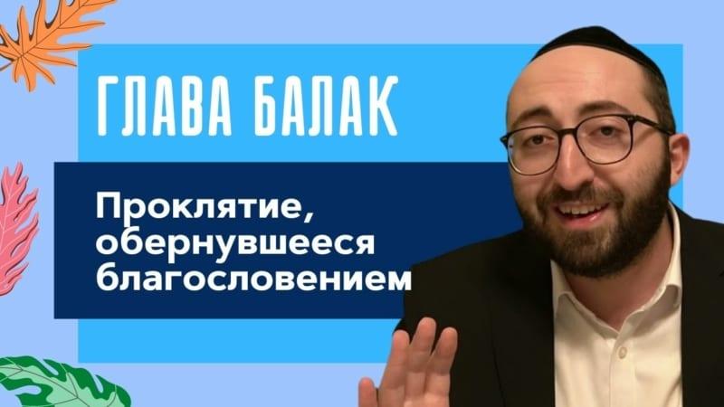 🎆 Недельная глава Балак 5781. Проклятие, обернувшееся благословением | Моше Питимашвили