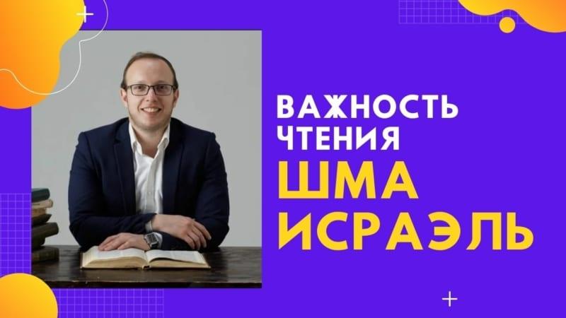 🙇 Важность чтения Шма Исраэль | Яаков Шатагин