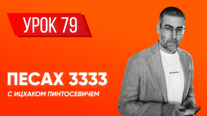 ✡ Ицхак Пинтосевич | Береги свою речь + «Краткая книга заповедей». Хафец Хаим. Урок 79