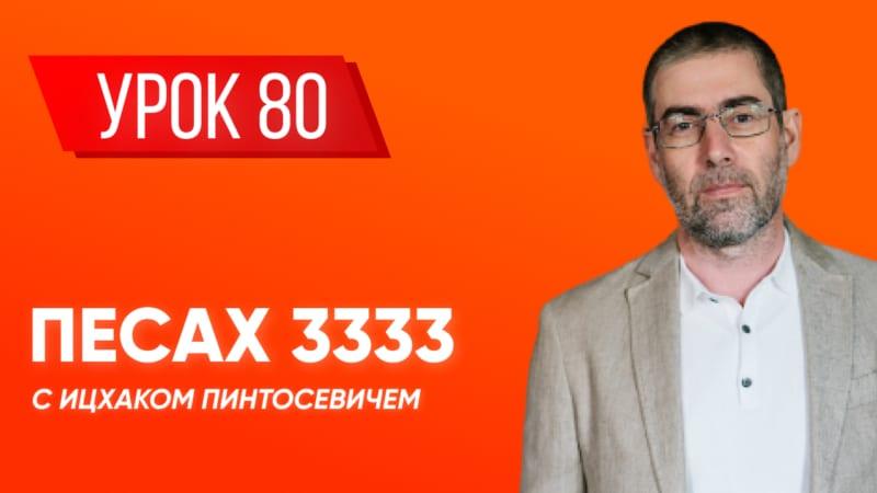 ✡ Ицхак Пинтосевич | Береги свою речь + «Краткая книга заповедей». Хафец Хаим. Урок 80