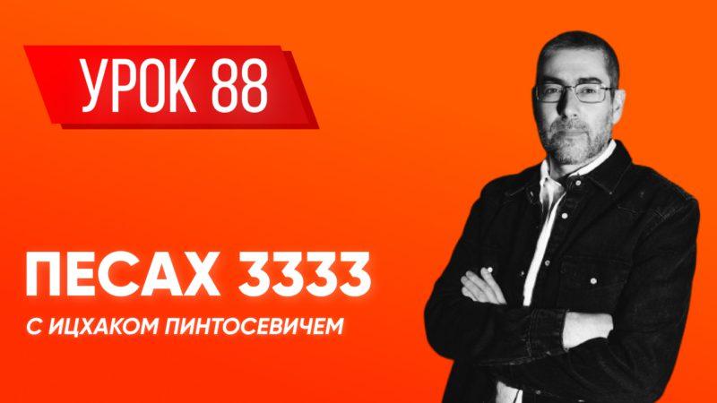✡ Ицхак Пинтосевич   Береги свою речь + «Краткая книга заповедей». Хафец Хаим. Урок 88