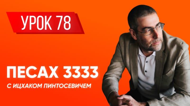 ✡ Ицхак Пинтосевич | Береги свою речь + «Краткая книга заповедей». Хафец Хаим. Урок 78