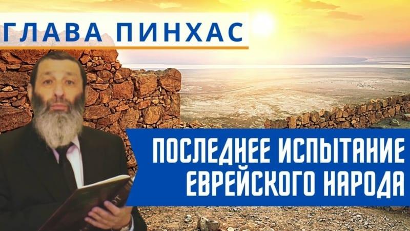 🧩 Недельная глава Пинхас. Последнее испытание еврейского народа   Рав Цви Патлас