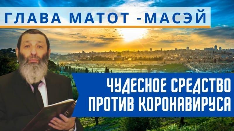 🙏 Недельная глава Матот – Масэй. Чудесное средство против коронавируса | Рав Цви Патлас