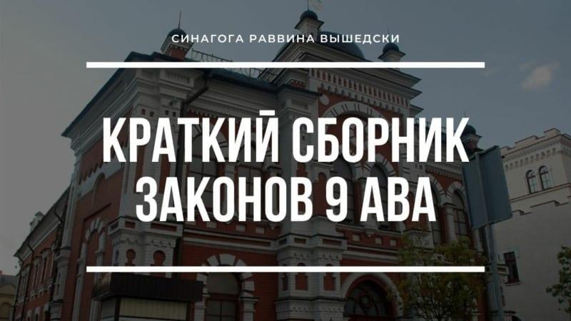 ✍ Краткий сборник законов 9 Ава (5781) от Синагоги Раввина Вышедски