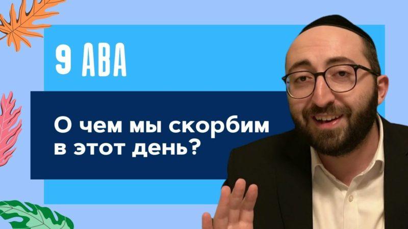 😭 О чем мы скорбим 9 Ава? | Моше Питимашвили