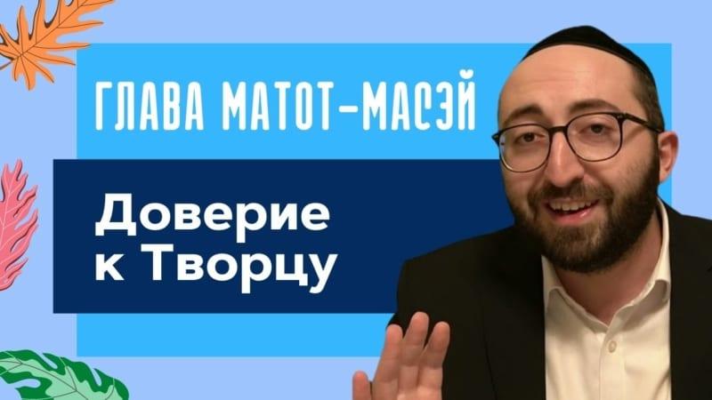 🛐 Доверие к Творцу Недельная глава Матот – Масэй 5781 | Моше Питимашвили